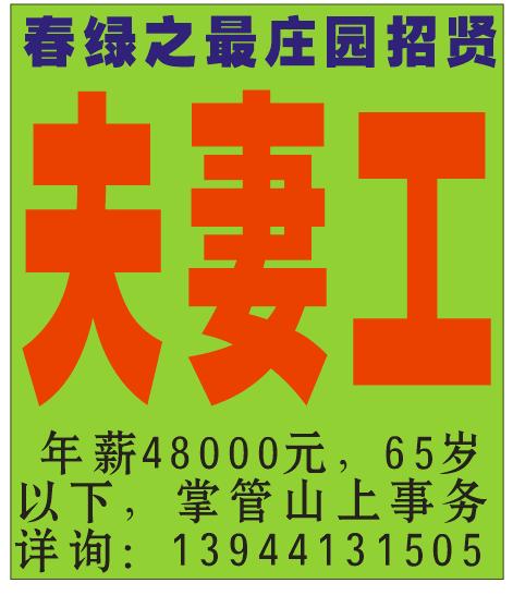 云报刊:招聘第一版(5.26)