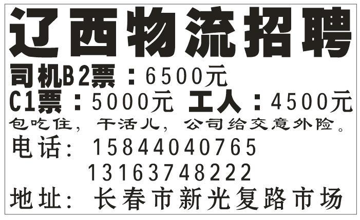 云报刊:招聘第二版(5.27)